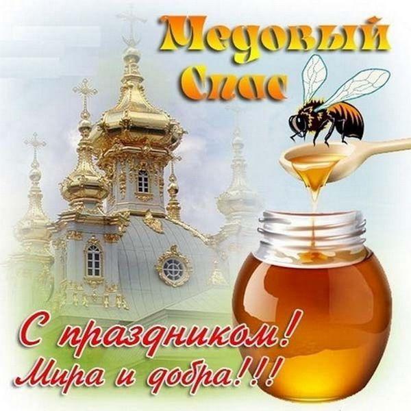 Картинка с поздравлением на Медовый Спас