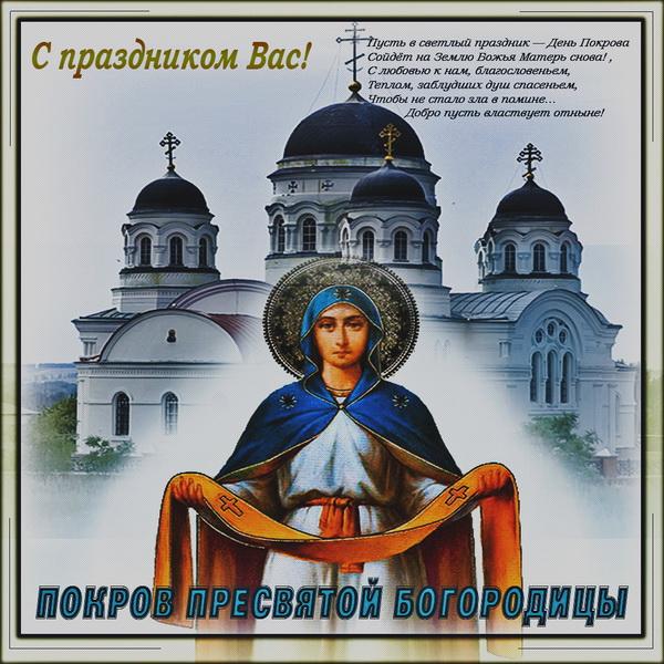 Картинка с праздником Покрова Божией Матери