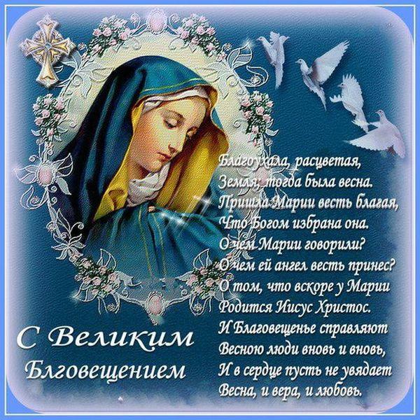 Картинка с великим Благовещением Пресвятой Богородицы