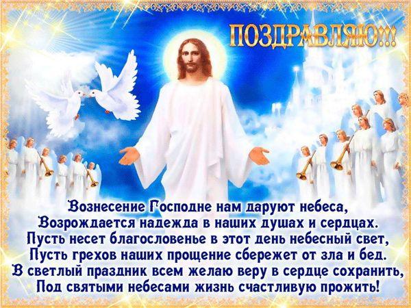Красивая картинка с поздравлением на Вознесение