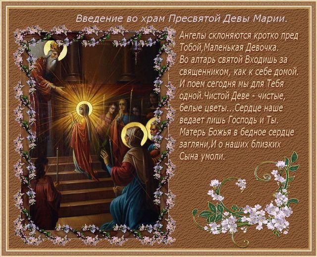 Красивая открытка с надписями на Введение во храм Пресвятой Богородицы