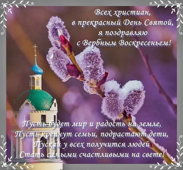 Красивое пожелание на Вербное Воскресенье