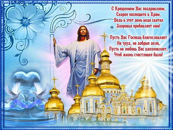 Открытка с надписями на Крещение Господне