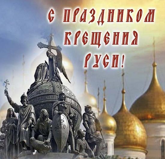 С праздником Крещения Руси