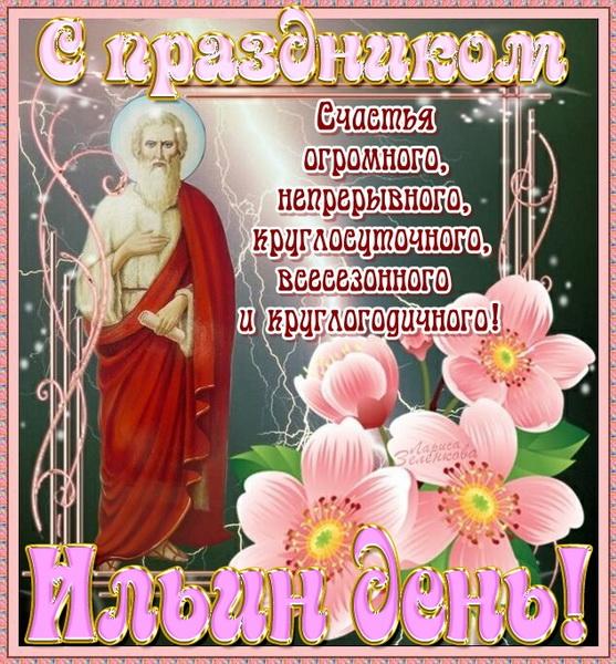 Поздравление в прозе ко дню Ильи