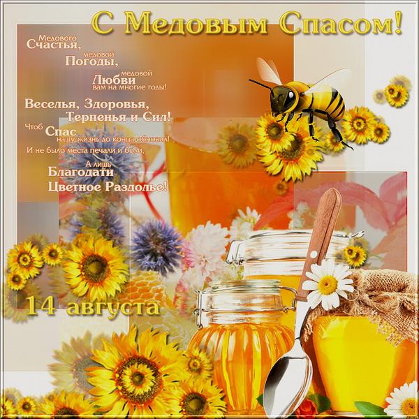14 августа - Медовый Спас