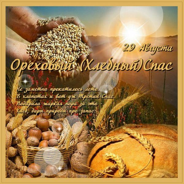 29 августа - Ореховый Спас