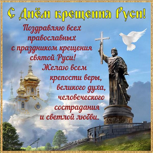 Душевное поздравление на День Крещения Руси