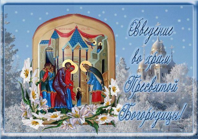 Картинка на Введение во храм Пресвятой Богородицы