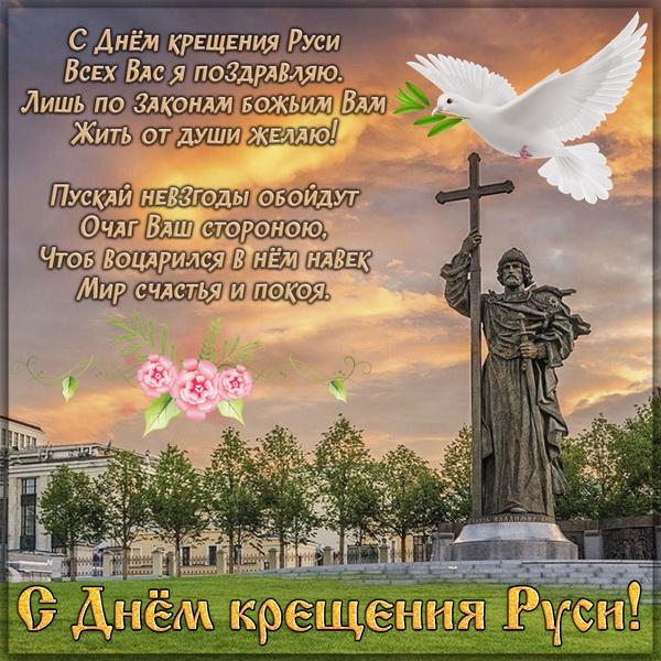 Картинка с Днем Крещения Руси