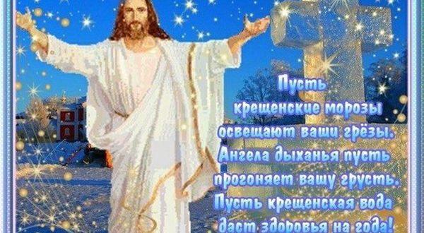 Картинка с поздравлением на Крещение Господне