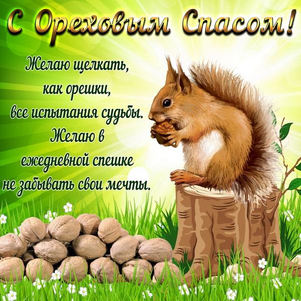 Картинка с поздравлением на Ореховый Спас