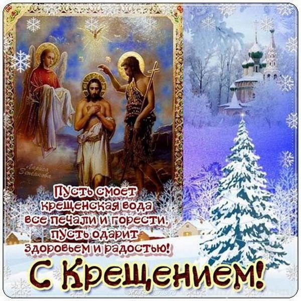Картинка с пожеланием на Крещение Господне