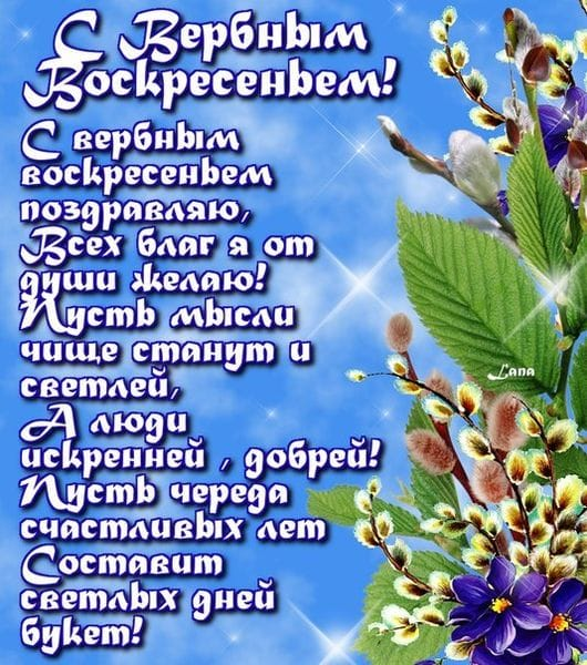 Картинка с Вербным Воскресеньем в стихах