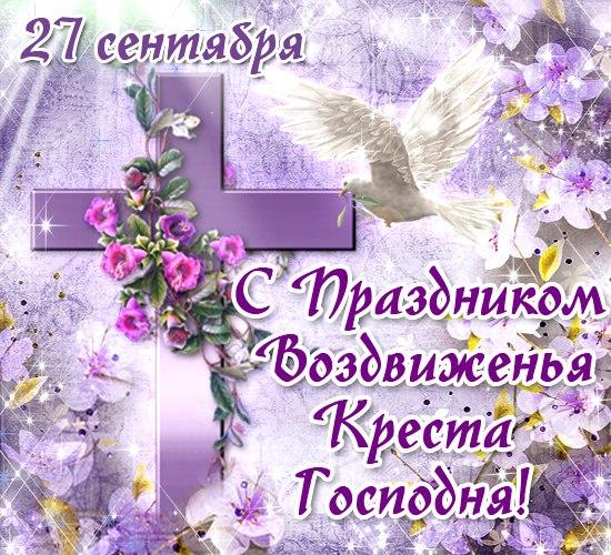 Воздвижение креста господня поздравления в картинках, открытки