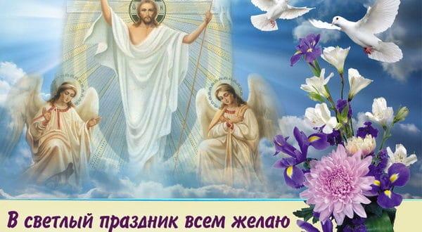 Красивая картинка с надписями на Вознесение Господне