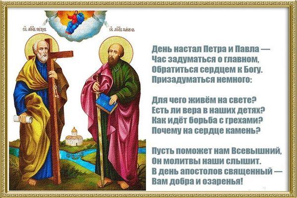 Красивое поздравление на день Петра и Павла