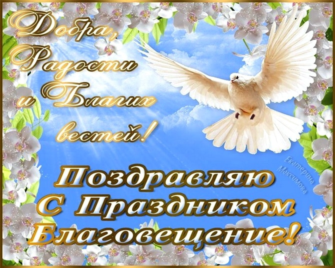 Красивое поздравление с Благовещением