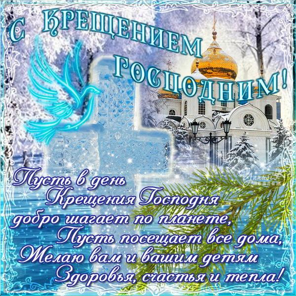 Поздравительный стих с Крещением Господним