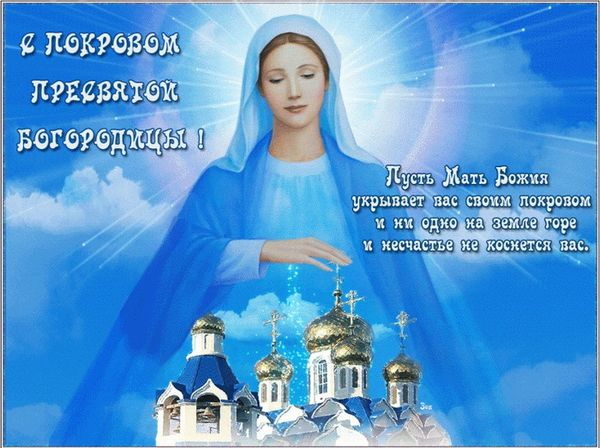 Поздравление своими словами на Покров Пресвятой Богородицы