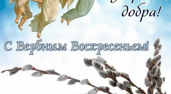 Пожелание своими словами на Вербное Воскресенье