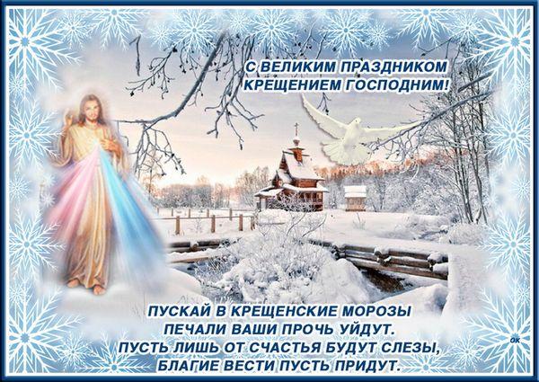 С великим праздником Крещением Господним