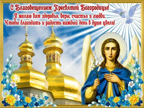 Благовещение Пресвятой Богородицы: картинки, открытки