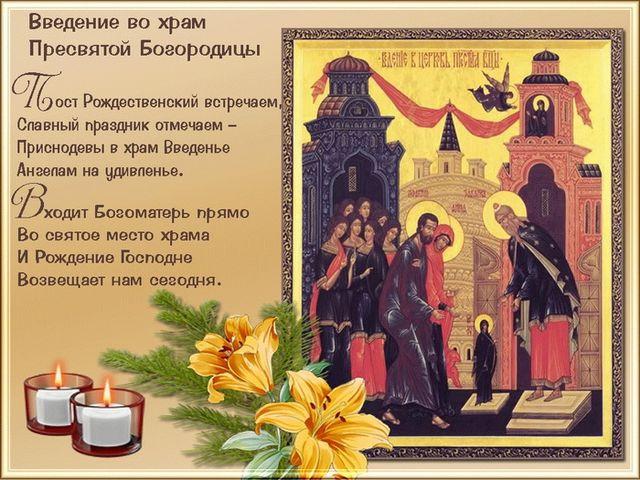Открытка с пожеланием на Введение во храм Пресвятой Богородицы