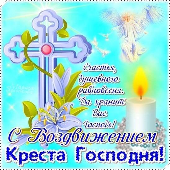 Пожелания на праздник Воздвижения Креста Господня