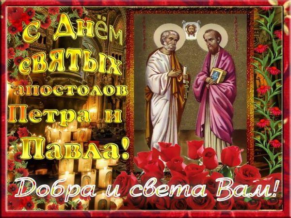 С днем святых апостолов Петра и Павла
