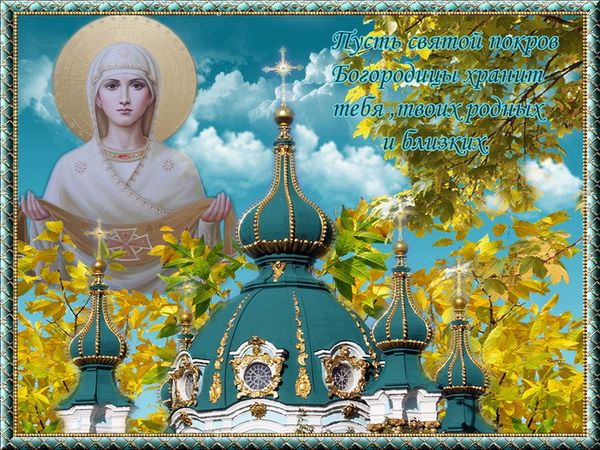 Картинка с пожеланием на Покров Пресвятой Богородицы