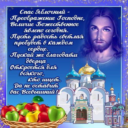 Красивая картинка с Преображением Господнем