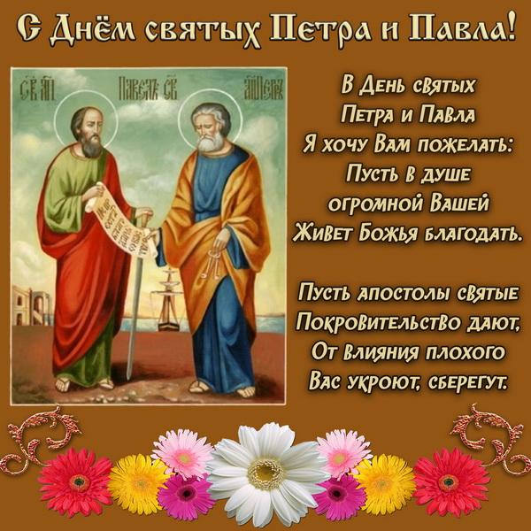 Открытка с днем святых Петра и Павла
