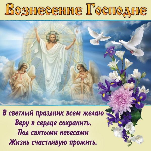 Пожелание с Вознесением Господним