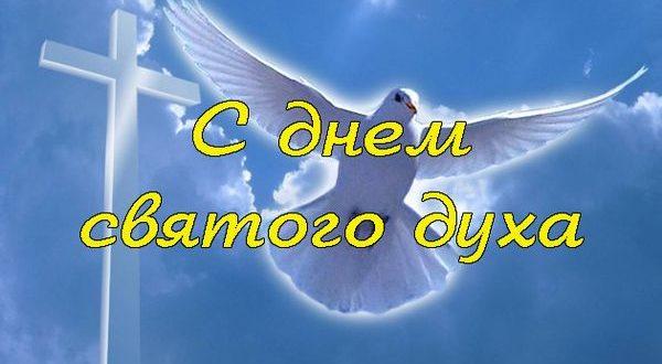 С Днем Святого Духа