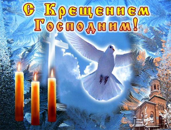 Картинка на Крещение Господне