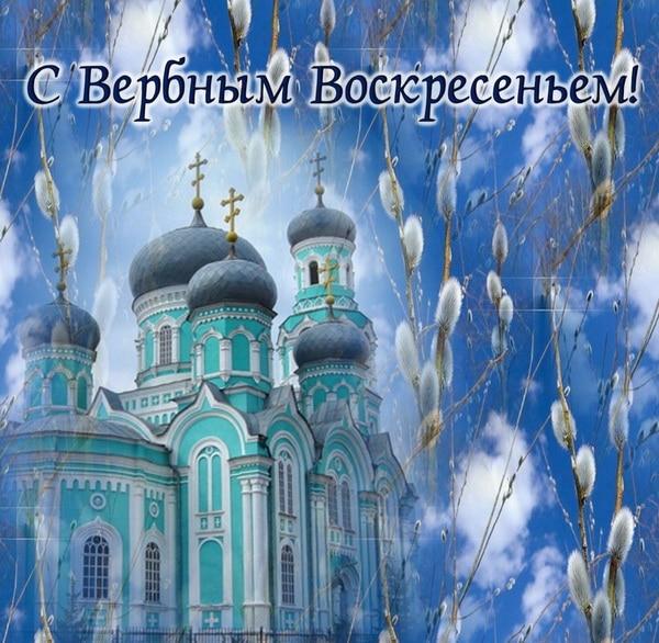 Картинка на Вербное Воскресенье
