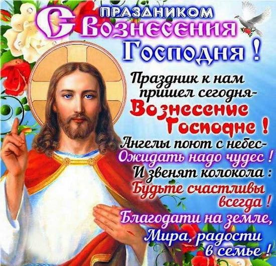 Картинка с поздравлением на Вознесение Господне