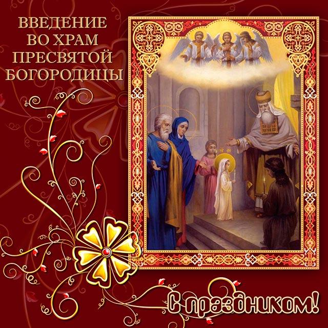 Картинка с Введением во храм Пресвятой Богородицы