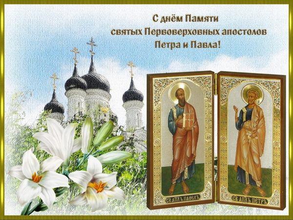 Красивая картинка на день Петра и Павла