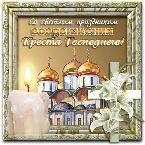 Красивая картинка на Воздвижение Креста Господня