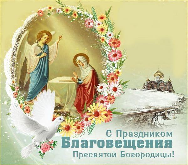 Открытка на Благовещение Пресвятой Богородицы