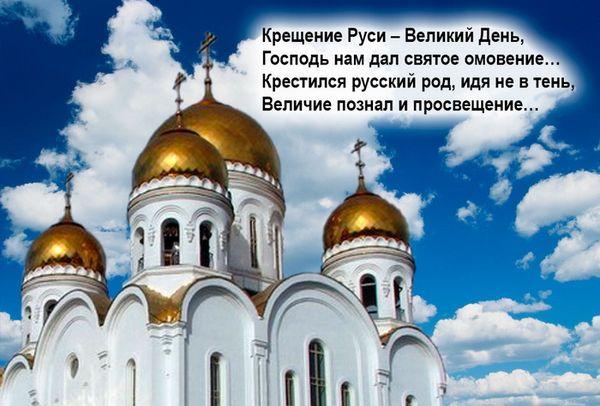 Открытка с надписями на День Крещения Руси