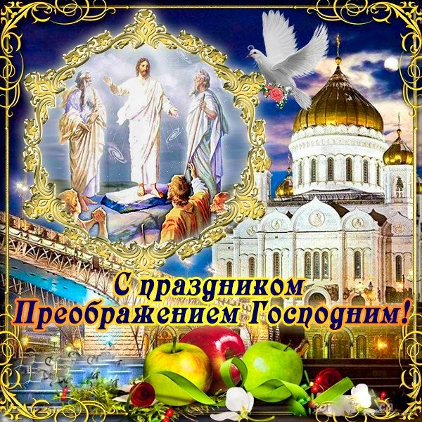 Открытка с праздником Преображения Господня