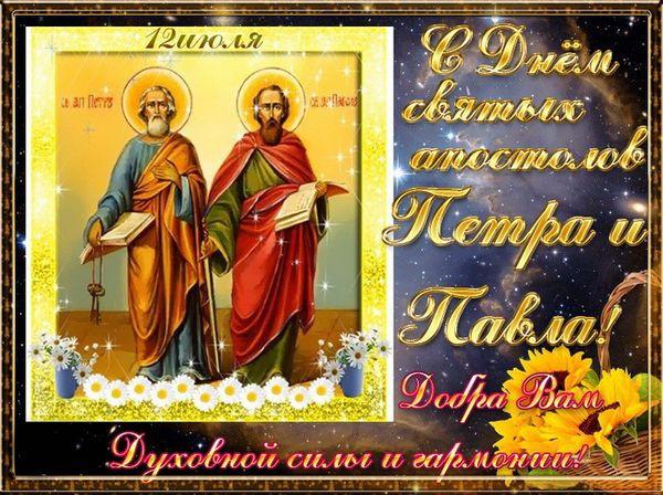 Картинка с пожеланием на Петров день