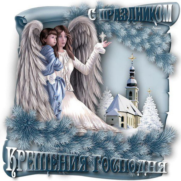 Красивая открытка на Крещение