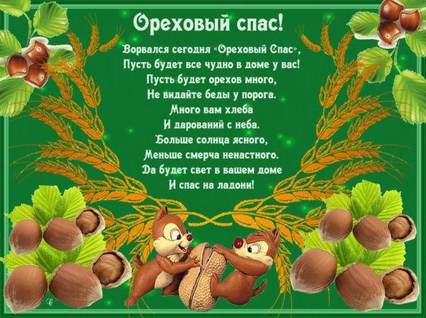 Красивая открытка на Ореховый Спас