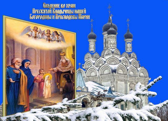 Открытка на праздник Введение во храм Пресвятой Богородицы