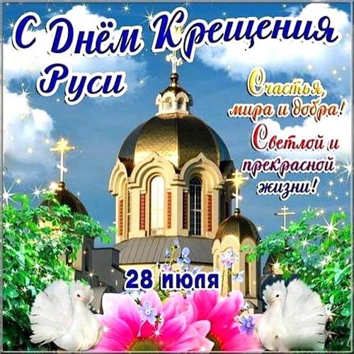 Пожелание на праздник Крещения Руси