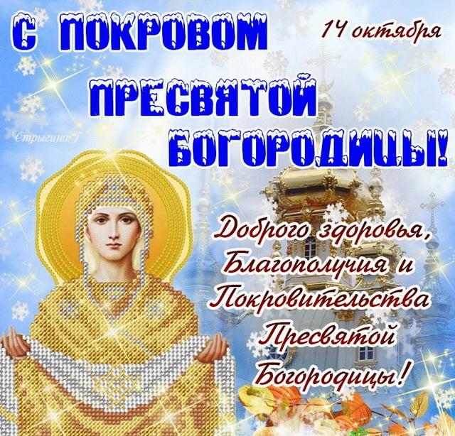 Картинка на Покров Пресвятой Богородицы